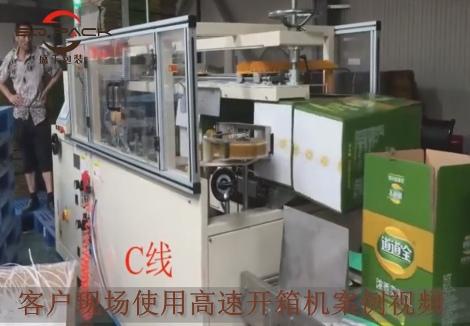 食用油客户现场使用高速开箱机案例视频