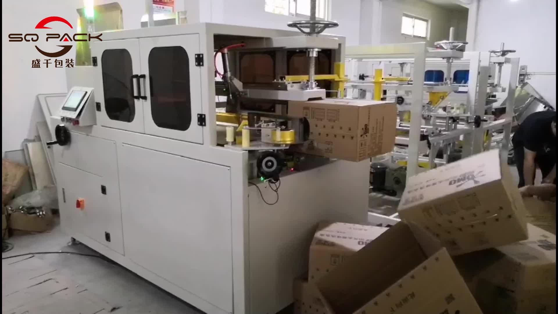 OM洗衣液高速开箱机
